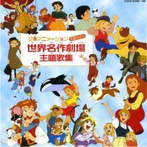 nippon_animation_cd_twin_-_sekai_meisaku_gekijou_shudaika_shuu_8708